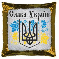 Подушка-хамелеон Слава Україні