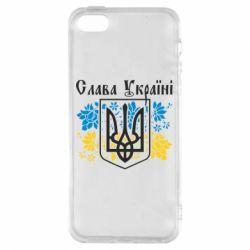Чохол для iphone 5/5S/SE Слава Україні