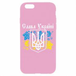 Чохол для iPhone 6/6S Слава Україні