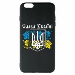 Чохол для iPhone 6 Plus/6S Plus Слава Україні