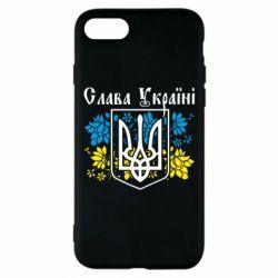 Чохол для iPhone 7 Слава Україні
