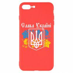 Чохол для iPhone 8 Plus Слава Україні