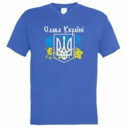 Мужская футболка  с V-образным вырезом Слава Украине