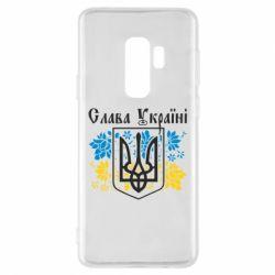 Чохол для Samsung S9+ Слава Україні