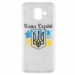 Чохол для Samsung A6 2018 Слава Україні