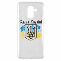 Чохол для Samsung A6+ 2018 Слава Україні