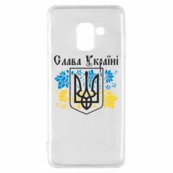 Чохол для Samsung A8 2018 Слава Україні