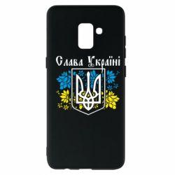 Чохол для Samsung A8+ 2018 Слава Україні