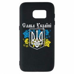 Чохол для Samsung S7 Слава Україні
