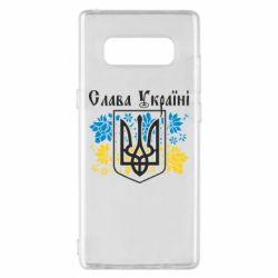 Чохол для Samsung Note 8 Слава Україні