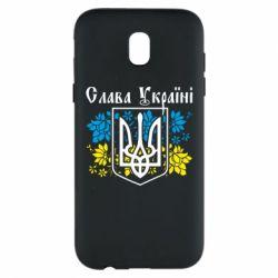 Чохол для Samsung J5 2017 Слава Україні