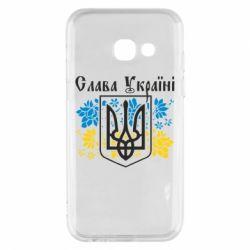 Чохол для Samsung A3 2017 Слава Україні