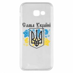 Чохол для Samsung A5 2017 Слава Україні