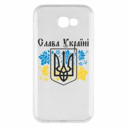 Чохол для Samsung A7 2017 Слава Україні