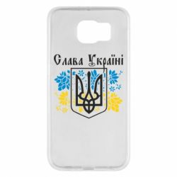Чохол для Samsung S6 Слава Україні
