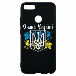 Чохол для Xiaomi Mi A1 Слава Україні