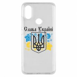 Чохол для Xiaomi Mi A2 Слава Україні