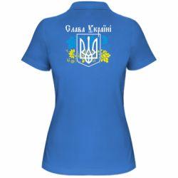 Женская футболка поло Слава Украине