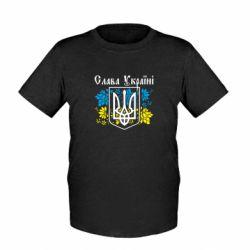 Детская футболка Слава Украине