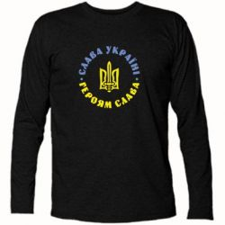 Футболка с длинным рукавом Слава Україні! Героям Слава (коло) - FatLine