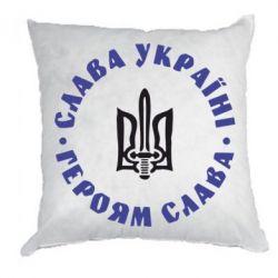 Подушка Слава Україні! Героям Слава (коло) - FatLine