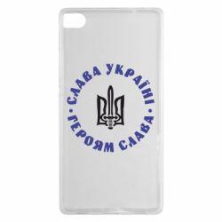 Чехол для Huawei P8 Слава Україні! Героям Слава (коло) - FatLine