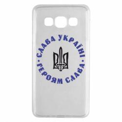 Чохол для Samsung A3 2015 Слава Україні! Героям Слава (коло)