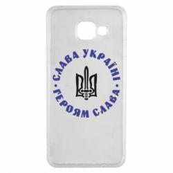 Чохол для Samsung A3 2016 Слава Україні! Героям Слава (коло)