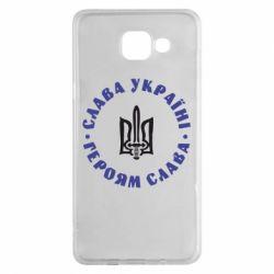 Чохол для Samsung A5 2016 Слава Україні! Героям Слава (коло)