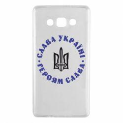Чохол для Samsung A7 2015 Слава Україні! Героям Слава (коло)