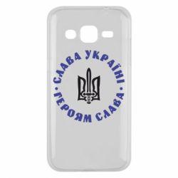 Чохол для Samsung J2 2015 Слава Україні! Героям Слава (коло)