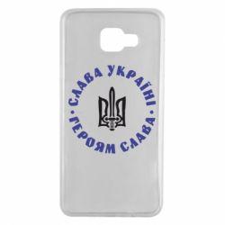 Чохол для Samsung A7 2016 Слава Україні! Героям Слава (коло)