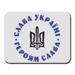 Коврик для мыши Слава Україні! Героям Слава (коло) - FatLine