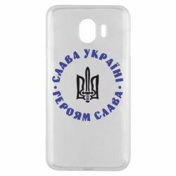 Чохол для Samsung J4 Слава Україні! Героям Слава (коло)
