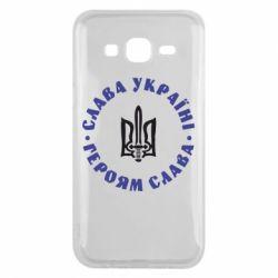 Чохол для Samsung J5 2015 Слава Україні! Героям Слава (коло)