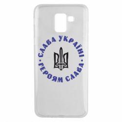 Чохол для Samsung J6 Слава Україні! Героям Слава (коло)