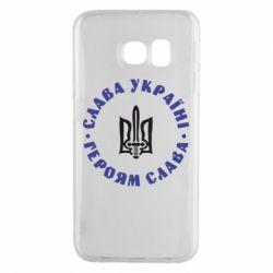 Чохол для Samsung S6 EDGE Слава Україні! Героям Слава (коло)