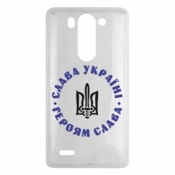 Чехол для LG G3 mini/G3s Слава Україні! Героям Слава (коло) - FatLine