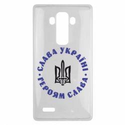 Чехол для LG G4 Слава Україні! Героям Слава (коло) - FatLine