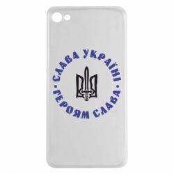 Чехол для Meizu U20 Слава Україні! Героям Слава (коло) - FatLine