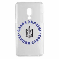 Чехол для Meizu 15 Plus Слава Україні! Героям Слава (коло) - FatLine