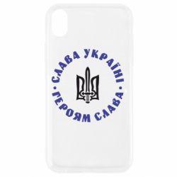 Чохол для iPhone XR Слава Україні! Героям Слава (коло)