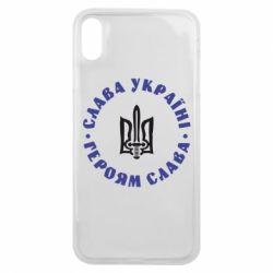 Чохол для iPhone Xs Max Слава Україні! Героям Слава (коло)