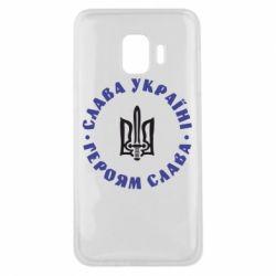 Чохол для Samsung J2 Core Слава Україні! Героям Слава (коло)