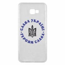 Чохол для Samsung J4 Plus 2018 Слава Україні! Героям Слава (коло)