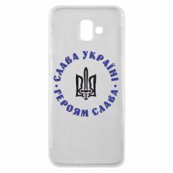 Чохол для Samsung J6 Plus 2018 Слава Україні! Героям Слава (коло)