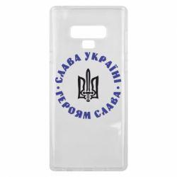Чохол для Samsung Note 9 Слава Україні! Героям Слава (коло)