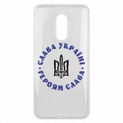 Чехол для Meizu 16 plus Слава Україні! Героям Слава (коло) - FatLine