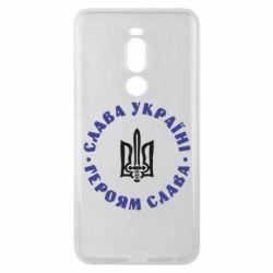 Чехол для Meizu Note 8 Слава Україні! Героям Слава (коло) - FatLine