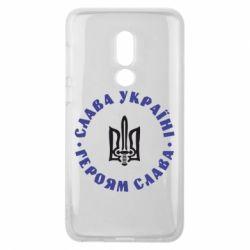 Чехол для Meizu V8 Слава Україні! Героям Слава (коло) - FatLine